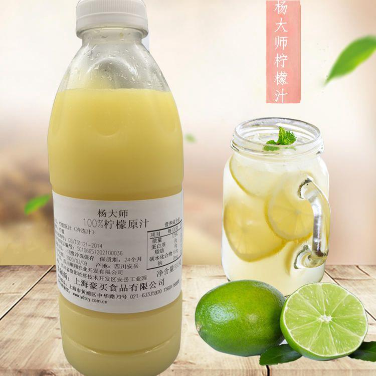 楊大師冷凍檸檬汁