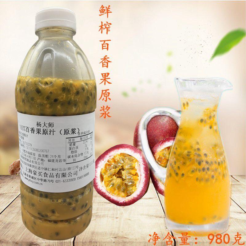 楊大師冷凍百香果汁