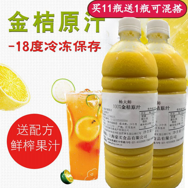 楊大師冷凍金桔汁