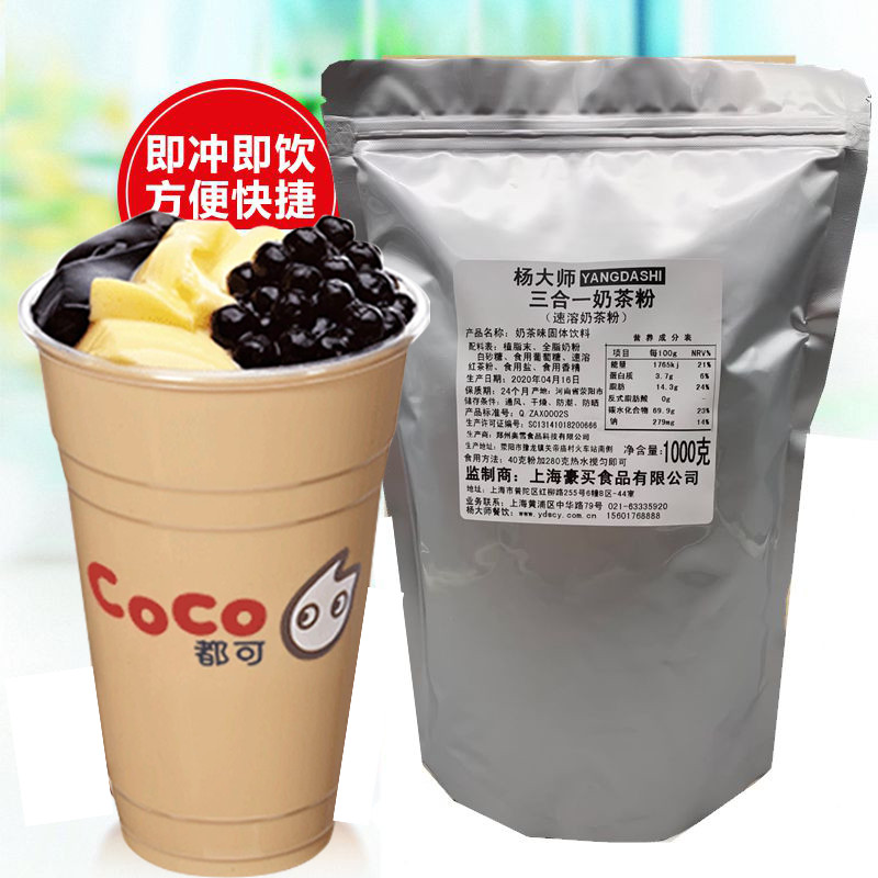 楊大師三合一奶茶粉